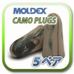 [DM便送料無料] MOLDEX CAMO PLUGS モルデックス カモプラグ 耳栓 耳せん 5ペア