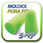(ゆうメール(ポスト投函)送料無料) MOLDEX PURA-FIT モルデックス ピュラフィット 耳栓 耳せん 5ペア