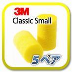 (DM便送料無料) 3M Classic Small スリーエム クラシック スモール 耳栓 耳せん 5ペア