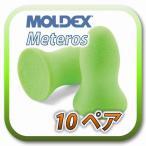 (DM便送料無料) MOLDEX meteors モルデックス メテオ 耳栓 耳せん 10ペア