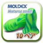 [DM便送料無料] MOLDEX meteors small モルデックス メテオスモール 耳栓 耳せん 10ペア