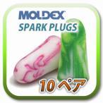 [DM便送料無料] MOLDEX SPARK PLUGS モルデックス スパークプラグ 耳栓 耳せん 10ペア