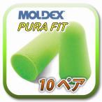 (ゆうメール(ポスト投函)送料無料) MOLDEX PURA-FIT モルデックス ピュラフィット 耳栓 耳せん 10ペア
