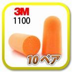 (DM便送料無料) 3M スリーエム 1100 耳栓 耳せん 10ペア
