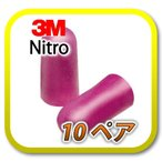 [DM便送料無料] 3M Nitro スリーエム ニトロ 耳栓 耳せん 10ペア
