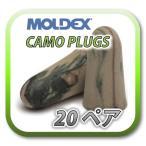 (DM便送料無料) MOLDEX CAMO PLUGS モルデックス カモプラグ 耳栓 耳せん 20ペア