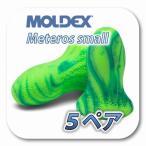 [1000円以上メール便無料] MOLDEX meteors small モルデックス メテオスモール 耳栓 耳せん 5ペア