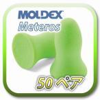 [DM便送料無料] MOLDEX meteors モルデックス メテオ 耳栓 耳せん 50ペア