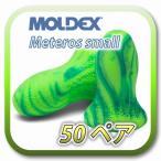 [DM便送料無料] MOLDEX meteors small モルデックス メテオスモール 耳栓 耳せん 50ペア