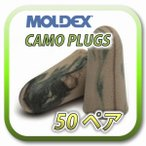 [DM便送料無料] MOLDEX CAMO PLUGS モルデックス カモプラグ 耳栓 耳せん 50ペア