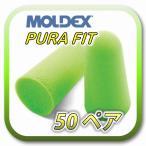 [DM便送料無料] MOLDEX PURA-FIT モルデックス ピュラフィット 耳栓 耳せん 50ペア