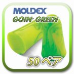 [DM便送料無料] MOLDEX GOIN' GREEN モルデックス ゴーイングリーン 耳栓 耳せん 50ペア