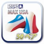 [DM便送料無料] HOWARD LEIGHT MAX USA ハワードレイト マックス ユーエスエー 耳栓 耳せん  50ペア