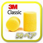 [DM便送料無料] 3M Classic スリーエム クラシック 耳栓 耳せん 50ペア