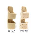 指サポーター ばね指サポーター バネ指 腱鞘炎 突き指 指固定 保護 フリーサイズ ベージュ