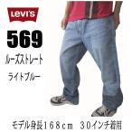 Levi's(リーバイス)デニムJeans 569・ライトブルー 股下32インチ 13時までのご注文で当日発送 年中無休