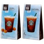 スターバックス VIA インスタント【アイス】コーヒー オリジナル/キャラメル  選べる2箱セット