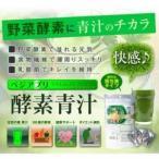 【送料無料】ベジアプリ 酵素青汁 3g×30包(10包パック×3個) 1か月分 野菜酵素に青汁のチカラ 緑効青汁 りょくこう青汁 アサヒ緑健青汁との比較