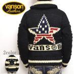 バンソン VANSON NVKN-701 手編みカウチンセーター ブラック色 ワンスター 刺繍 バイカー アメカジ