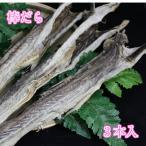 棒だら 3本入 約200g-300g 北海道産 乾物 干物 原則普通便 海鮮珍味 お正月 おせち【棒鱈 棒ダラ タラ】送P150 2個迄同一送料