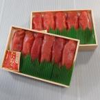 塩たらこ 北海道産 約225g×2パック 折箱入【助子 タラコ】送P80 4セット迄同一送料
