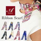 スカーフ for バッグ レディース  通勤  母の日 プレゼント ギフト アクセサリー バッグ  かばん カバン