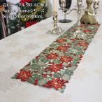 テーブルセンター 約20×80cm Noche Buena 刺しゅう キッチン リビング テーブルリネン クリスマス