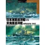 """オスプレイ""""対決""""シリーズ Vol.07 日本海軍巡洋艦 vs 米海軍巡洋艦(書籍)[大日本絵画]《取り寄せ※暫定》"""
