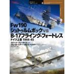 """オスプレイ""""対決""""シリーズ Vol.08 Fw190シュトゥルムボック vs B-17フライング・フォートレス(書籍)[大日本絵画]《取り寄せ※暫定》"""