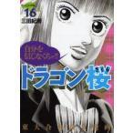 【漫画】ドラゴン桜 (1-21巻 全巻)[講談社]《取り寄せ※暫定》