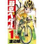 【漫画】弱虫ペダル (1-48巻 最新刊)[秋田書店]《取り寄せ※暫定》