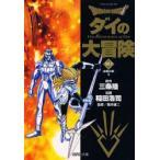 【漫画】ドラゴンクエスト-ダイの大冒険- [文庫版] (1-22巻 全巻)[集英社]《取り寄せ※暫定》