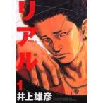 【漫画】リアル (1-14巻 最新刊)[集英社]《取り寄せ※暫定》