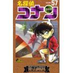【漫画】名探偵コナン (1-92巻 最新刊)(再販)[小学館]【送料無料】《取り寄せ※暫定》
