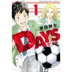 【漫画】 DAYS (1-19巻 最新刊)[講談社]《取り寄せ※暫定》