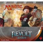 マジック:ザ・ギャザリング 霊気紛争 ブースター 日本語版 36パック入りBOX[Wizards of the Coast]《発売済・在庫品》
