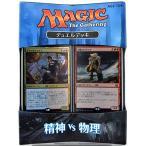 マジック:ザ・ギャザリング 日本語版 デュエルデッキ:精神 vs 物理[Wizards of the Coast]《03月予約》