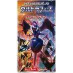 ポケモンカードゲーム サン&ムーン 強化拡張パック ウルトラフォース 20パック入りBOX[ポケモン]《発売済・在庫品》
