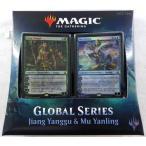 マジック:ザ・ギャザリング Global Series: Jiang Yanggu and Mu Yanling 英語版[Wizards of the Coast]《在庫切れ》