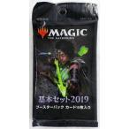 マジック:ザ・ギャザリング 基本セット2019 ブースターパック 日本語版 パック[Wizards of the Coast]《在庫切れ》
