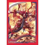ブシロードスリーブコレクション ミニ Vol.336 カードファイト!! ヴァンガード『ドラゴニック・オーバーロード』Part.2 パック[ブシロード]《05月予約》