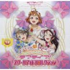 ラブライブ スクールアイドルコレクション Vol.12  SIC-LL12
