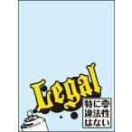 ブロッコリースリーブプロテクター[世界の名言] 「合法/Legal」 パック[ブロッコリー]《04月予約》