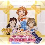 ラブライブ!スクールアイドルコレクション Vol.15 30パック入りBOX[ブシロード]《11月予約》