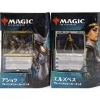 マジック:ザ・ギャザリング テーロス還魂記 プレインズウォーカーデッキ 日本語版 2種セット[Wizards of the Coast]《発売済・在庫品》