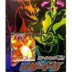 ポケモンカードゲーム ソード&シールド スターターセット VMAX リザードン[ポケモン]《発売済・在庫品》