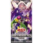 遊戯王OCG デュエルモンスターズ WORLD PREMIERE PACK 2020 15パック入りBOX[コナミ]《発売済・在庫品》