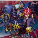 カードファイト!!ヴァンガードG ブースターパック第4弾 討神魂撃 30パック入りBOX[ブシロード]《在庫切れ》