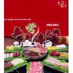 ミニチュア 麻辣鍋 8個入りBOX ORCARA  取り寄せ暫定