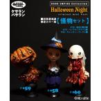 """【豆魚雷流通限定カラー版】DARK EMPIRE/ ミニバストシリーズ: """"Halloween Night"""" 怪物セット[ケサランパサラン]《発売済・在庫品》"""
